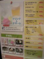 めぐみの湯めにゅ (5)