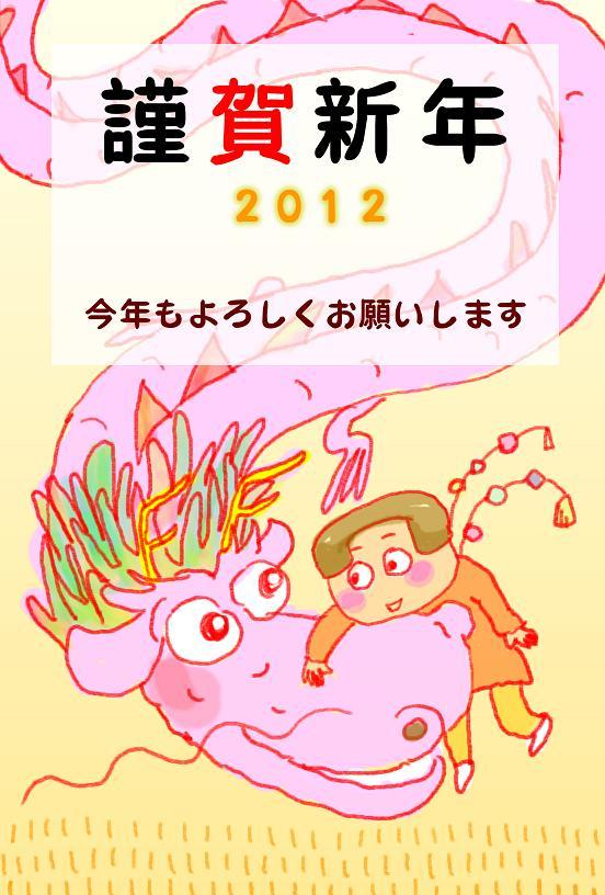 j-年賀2011-12-22