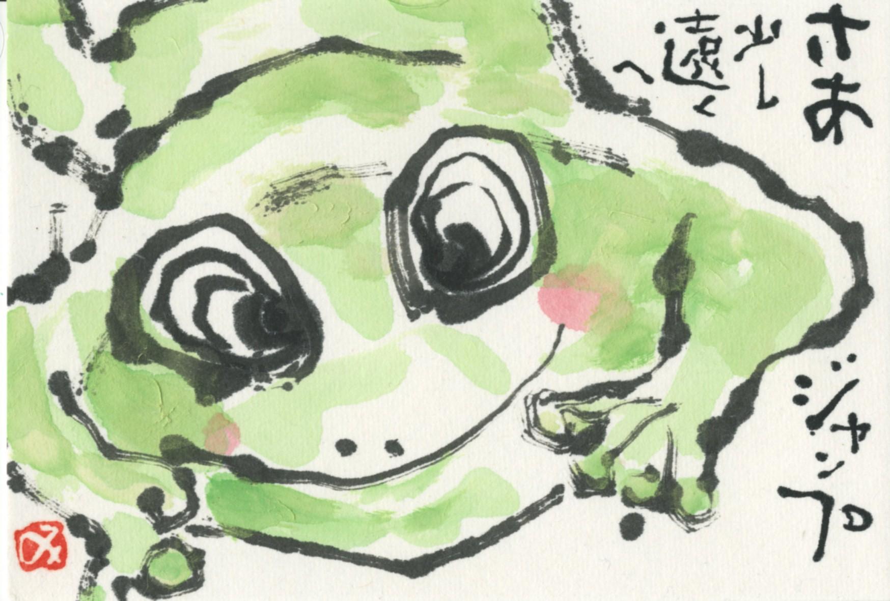 ジャンプ蛙