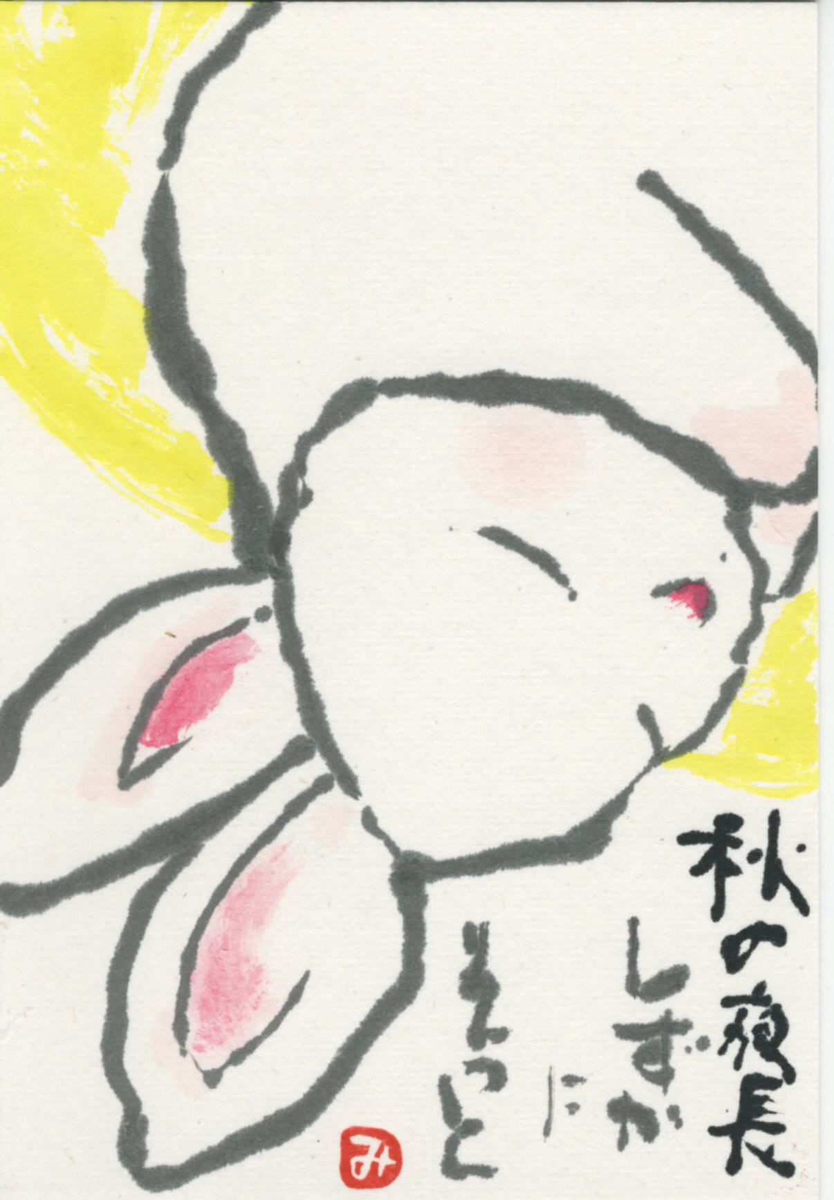 秋・ウサギ