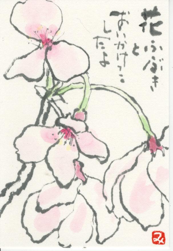 桜ほか_0001