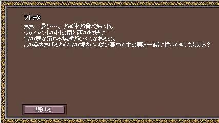 mabinogi_2010_08_12_001.jpg