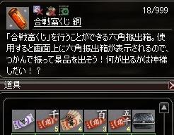 合戦くじ2