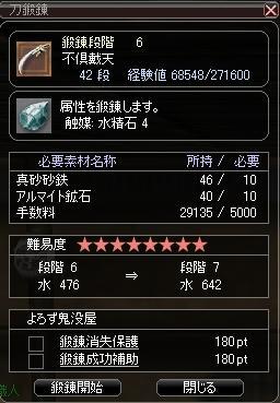 鍛錬6→7