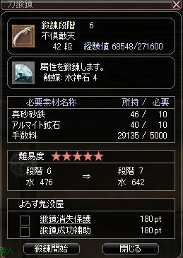 鍛錬6→7神石
