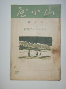 100823山の本 (2)80