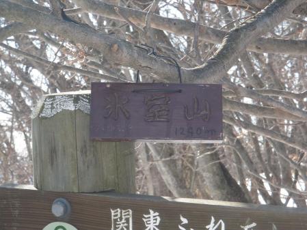 110108榛名外輪山 (19)80