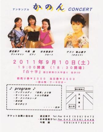 かのんコンサートゲスト 001 - コピー