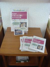 shiryou-tenji.jpg