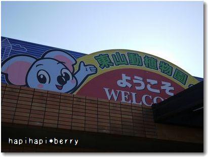 higasiyama zoo