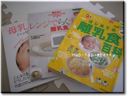 離乳食BOOK