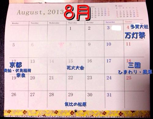 2013・8 カレンダー