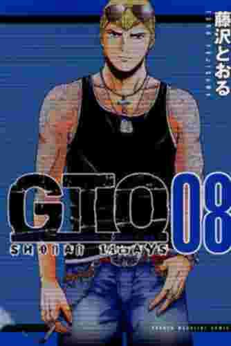 gto8.jpg