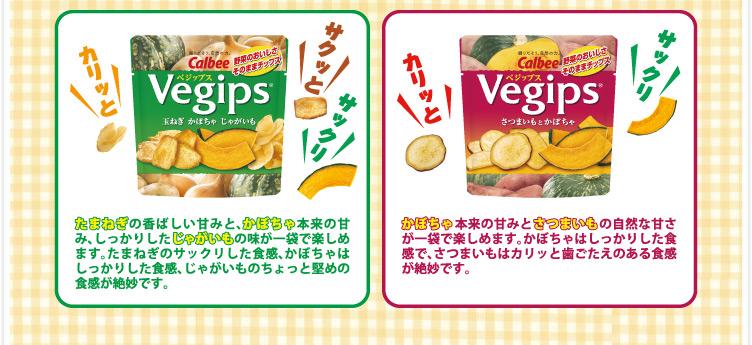 vegips.jpg