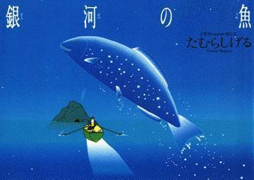 1319913949_185180203_11-A-PIECE-OF-PHANTASMAGORIA-Shigeru-Tamura-1996-.jpg