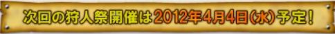 第50回狩人祭予告
