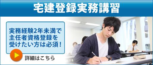 総合資格登録実務講習
