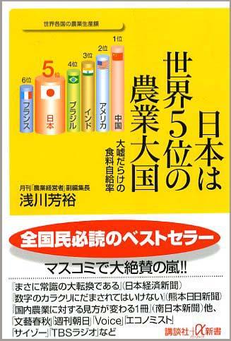 日本は世界5位の農業国