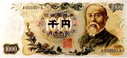 千円札伊藤博文