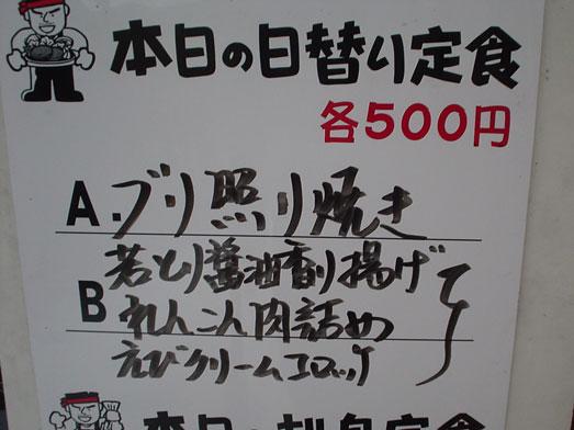 さくら水産ワンコインランチメニューおかわり自由食べ放題014
