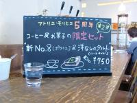 森彦2号店 5周年メニュー