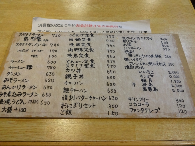 藤亭20141124-004