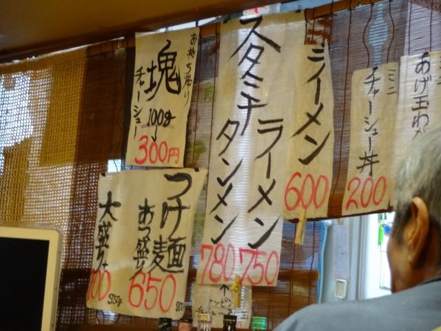 藤亭20141124-005