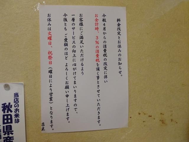 藤亭20141124-011