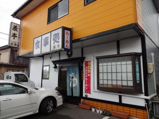 藤亭20141124-001