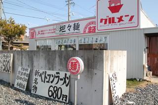 坦々麺屋 グルメン - 外観写真: