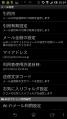 iPhone5s ドコモSIM 06
