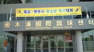 木浦国際フットボールセンター
