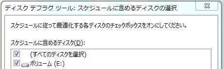 3.デフラグ2