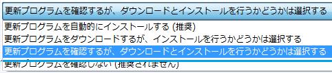 4.Windowsの自動更新