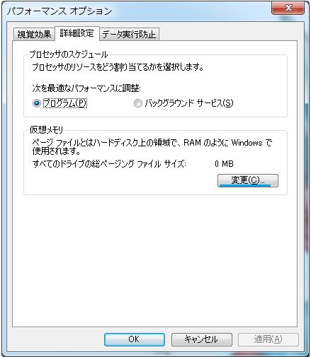 5.仮想メモリ3