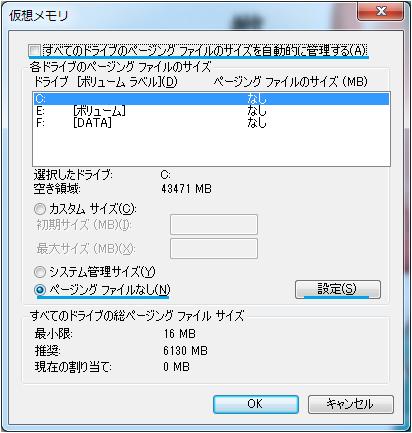 5.仮想メモリ4