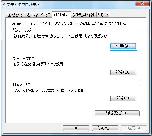 5.仮想メモリ2
