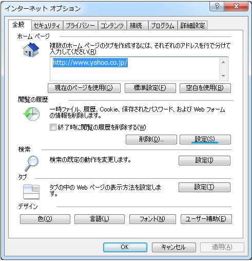 7.一時ファイル2