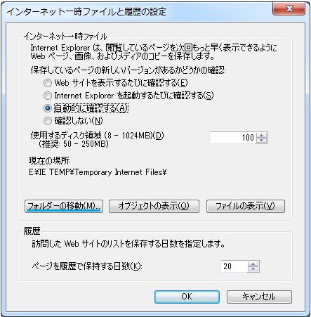 7.一時ファイル3