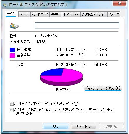 ディスククリーンアップ1
