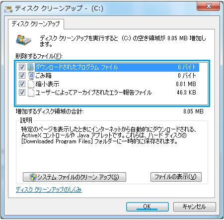 ディスククリーンアップ3