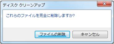 ディスククリーンアップ4