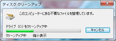 ディスククリーンアップ5