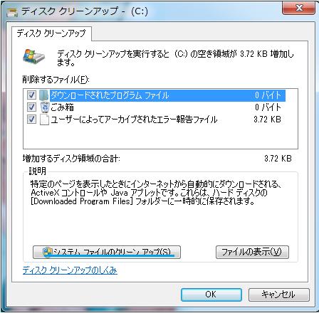ディスククリーンアップ6