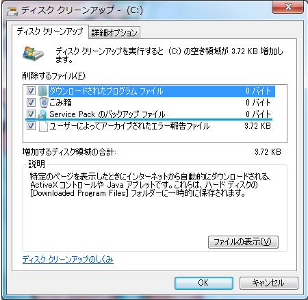 ディスククリーンアップ7