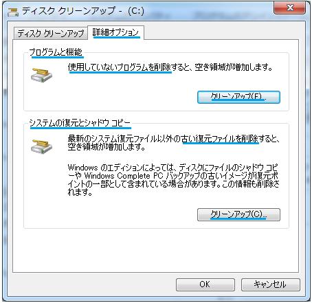 ディスククリーンアップ8