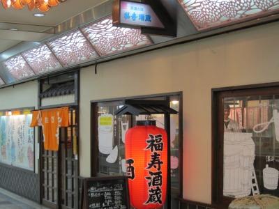 福壽  (2)