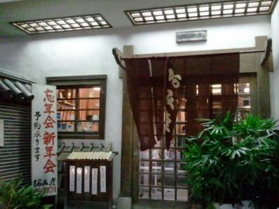 菊屋酒店 新年会 (4)