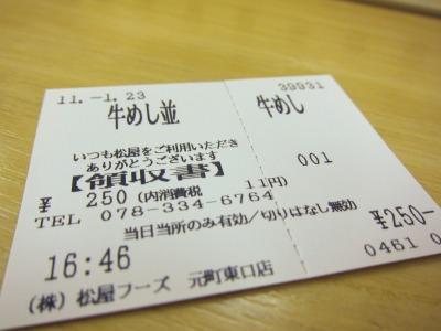 11.01.23 松屋元町店 (3)