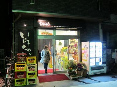 11.02.05 植田商店